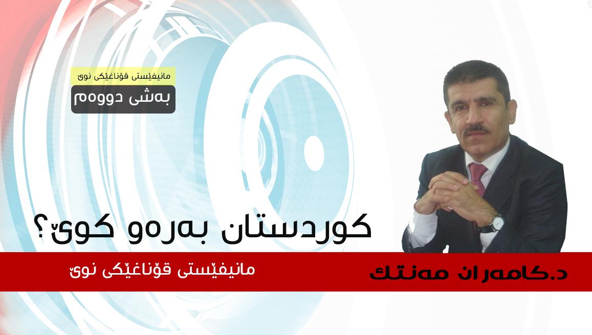 Dr. Kamaran1