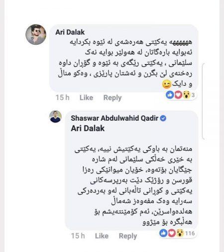 شاسوار عبدولواحید: منەتمان بەباوکی یەکێتی نیە، رۆژێکیش دێت کورەکانی تالەبانی لەبەردەرکی سەرا هەڵدەواسرێن