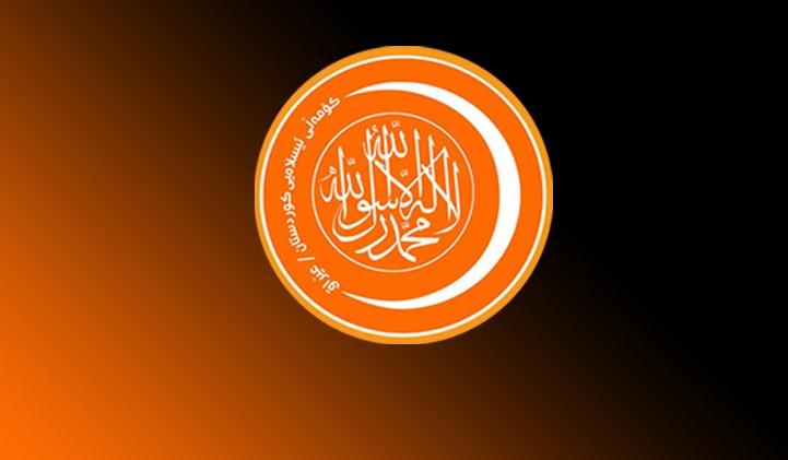 کۆمەڵ ئیسلامی