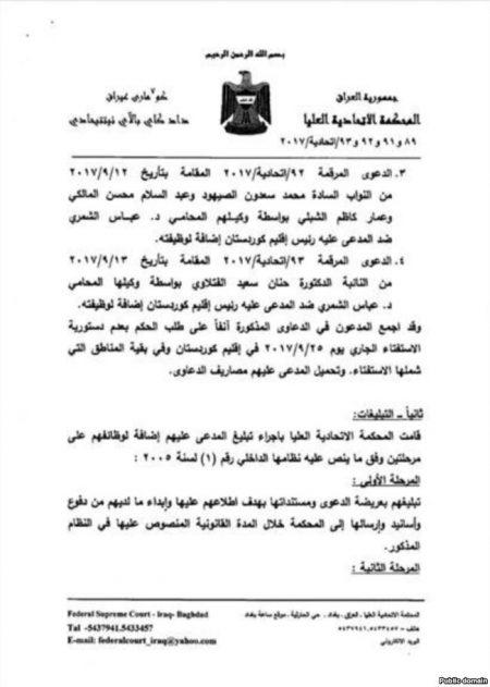 چارەنوسی نجم الدین كریم – دادگای عیراقی داوای كردوە سەركردەیەكی تریش داواكراوە