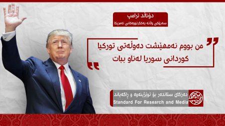 ترامپ : من بووم نەمهێشت دەوڵەتی تورکیا کوردانی سوریا لەناو ببات