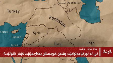 كێ لە توركیا دەتوانێت وشەی كوردستان بەكاربهێنێت كێش ناتوانێت راپۆرتێك لەو بارەیەوە