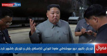 کۆریای باکوور دوو مووشەکی مەودا کورتی ئاراستەی یابان و کۆریای باشوور کرد