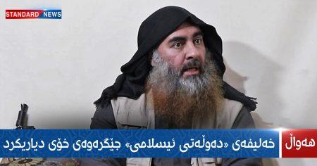 خەلیفەی داعش جێگرەوەی خۆی دیاریکرد