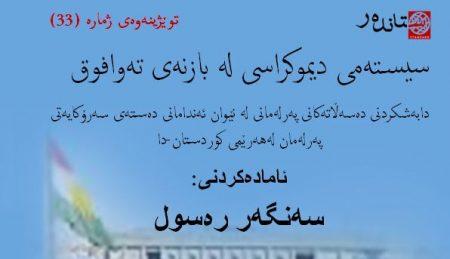 ستاندەر نوێترین توێژینەوەی لەبارەی دابەشكردنی دەسەڵاتەكان و كێشەی سەرۆكایەتی پەرلەمانی كوردستان بڵاودەكاتەوە