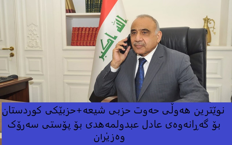 عادل-عبد-المهدي-8