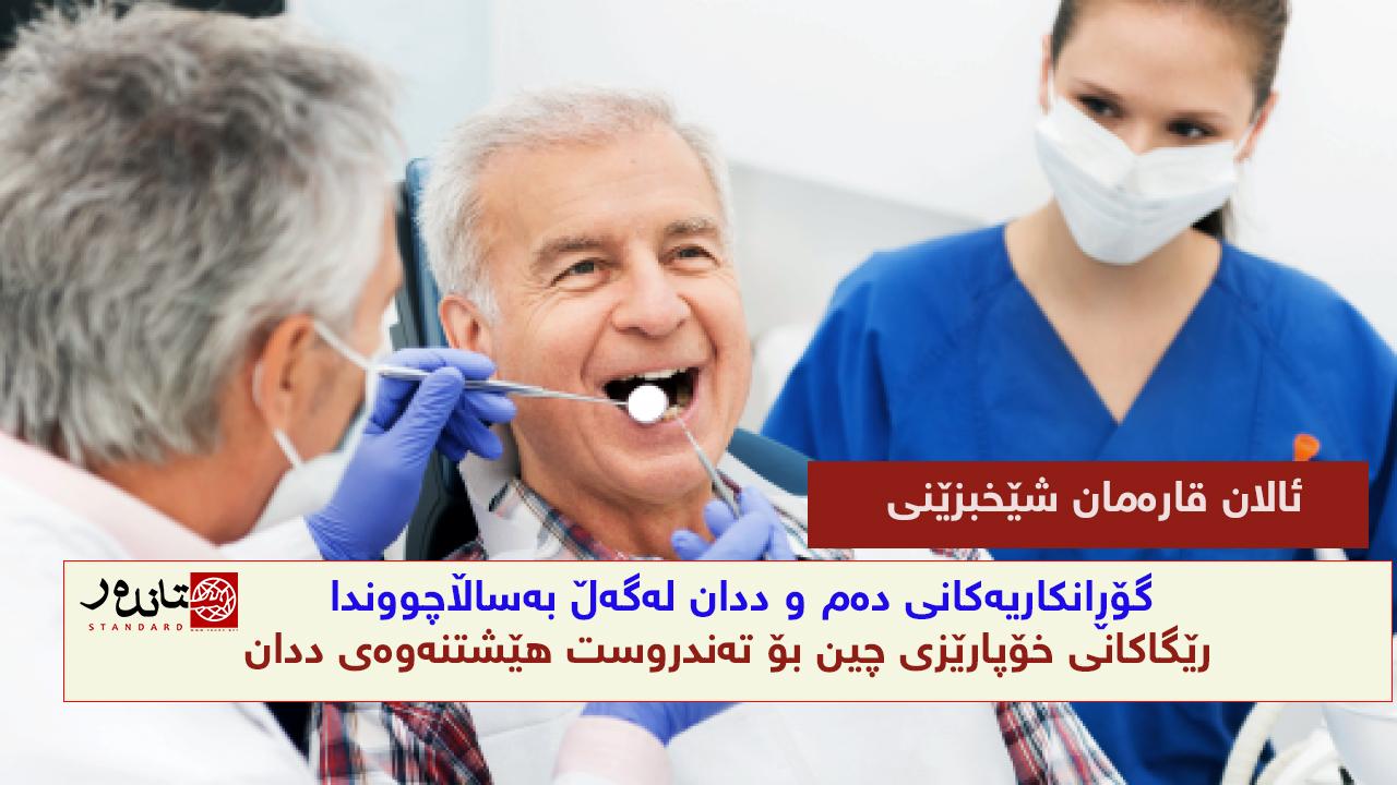 7-Dental-Tips-for-Senior-Adults-1280x720