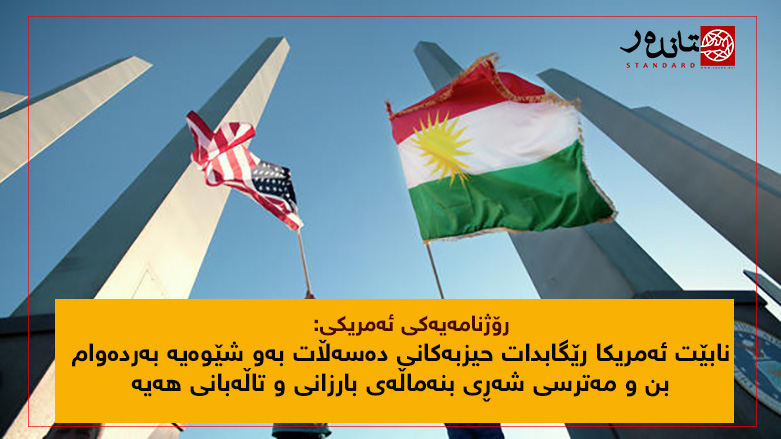 Azhar Salih, left, 8, and Chira Oray, 10, wave the U.S. and Kurdistan flags during a rally by local Kurds in response to Iraq military actions in the Kurdish held city of Kirkuk Tuesday, Oct. 17, 2017, on the Veterans Memorial Bridge between Fargo and Moorhead. Both of the boys were born in Fargo and live in Moorhead. Dave Wallis / The Forum
