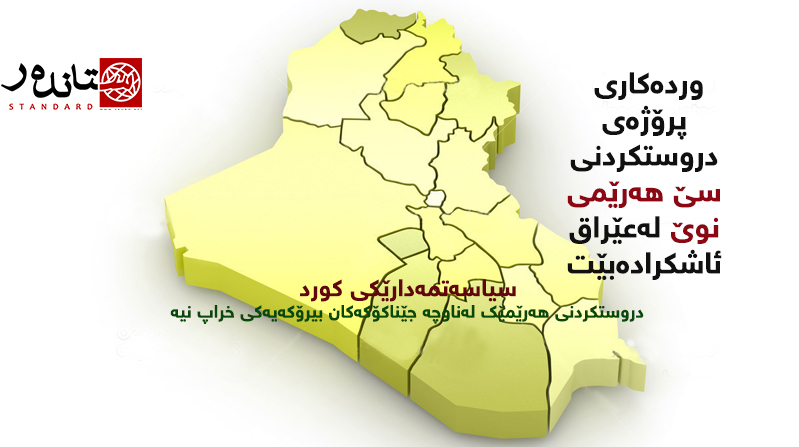 Three-dimensional map of Iraq on white isolated background. 3d