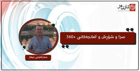 سزا و شۆڕش و ئامانجەکانی +360