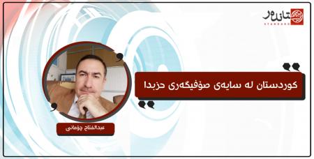 کوردستان لە سایەی صۆفیگەری حزبدا