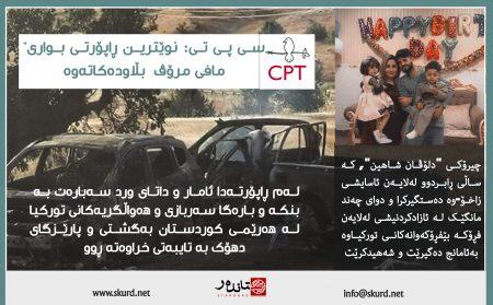 """نوێترین راپۆرتى ڕێکخراوی""""CPT"""" لە سەر ھەرێمی کوردستان"""