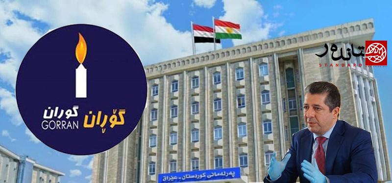 kurdistan_parliament
