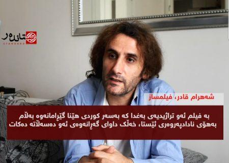شەهرام قادر، فیلمساز:  ڕێزگرتن لە ڕای جیاواز لە کوردستان لە قۆناغی زۆر سەرەتایی دایە بینیمان دەستیان لە مامۆستا و هونەرمەندیش نەپاراست