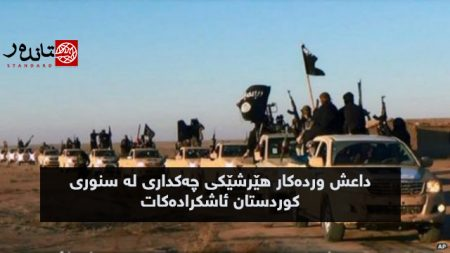 داعش بەرپرسیارییەتی لەهێرشەکی ناوچەیەكی كوردستان ڕادەگەیەنێت