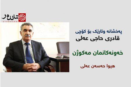 "پەخشانە وتارێک بۆ کۆچی قادری حاجی عەلی ""خەونەکانمان مەکوژن """